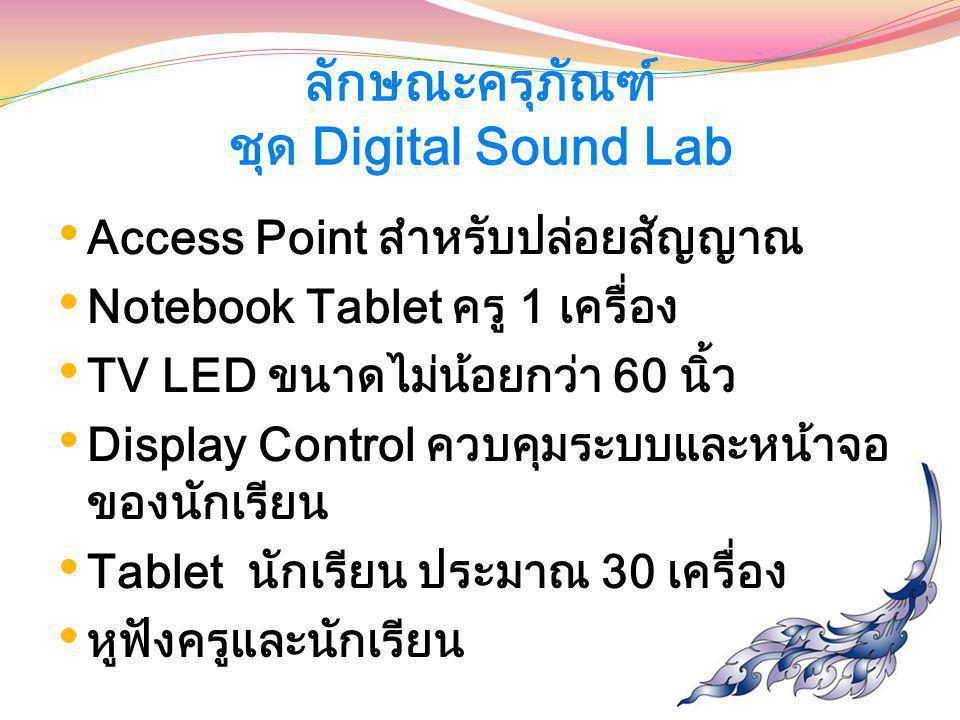 ลักษณะครุภัณฑ์ ชุด Digital Sound Lab
