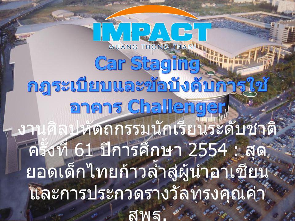 กฎระเบียบและข้อบังคับการใช้อาคาร Challenger