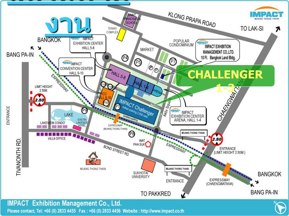 สถานที่จัดงาน CHALLENGER 1-3