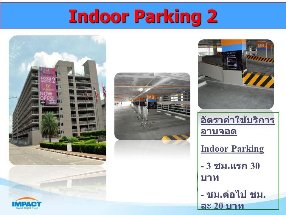 Indoor Parking 2 อัตราค่าใช้บริการลานจอด Indoor Parking