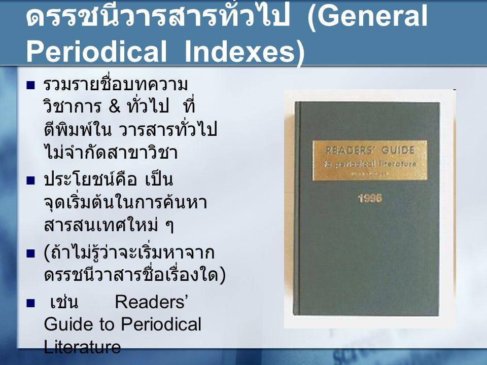 ดรรชนีวารสารทั่วไป (General Periodical Indexes)