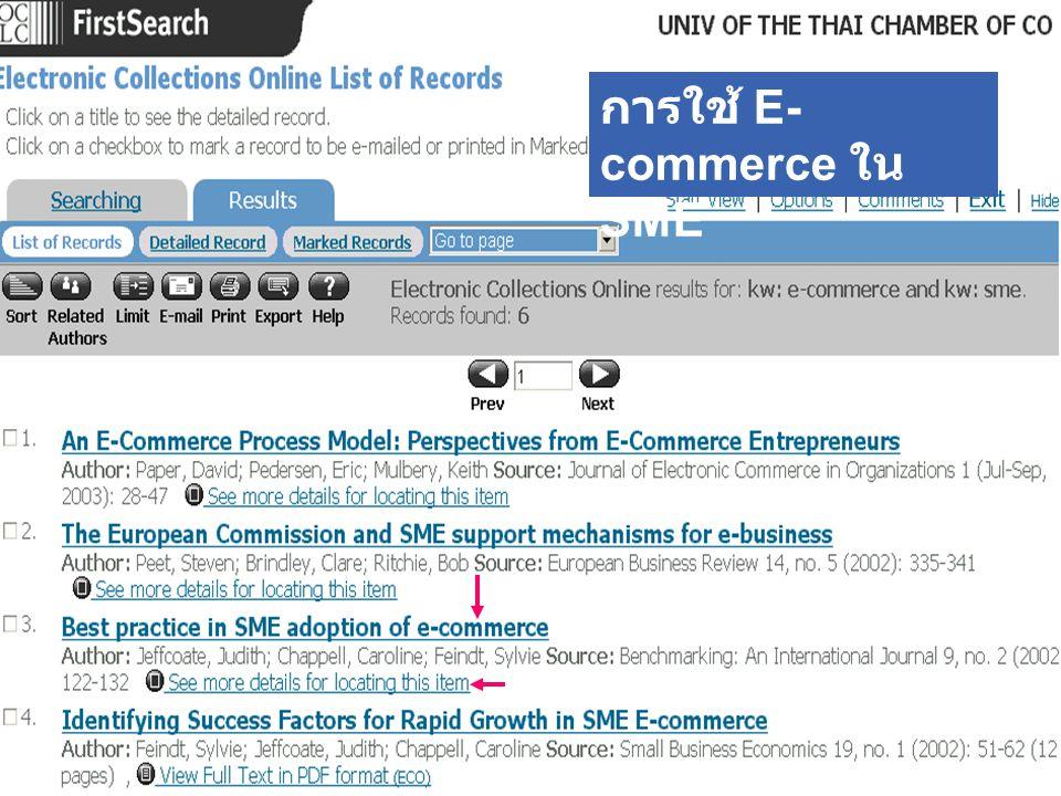 การใช้ E-commerce ใน SME