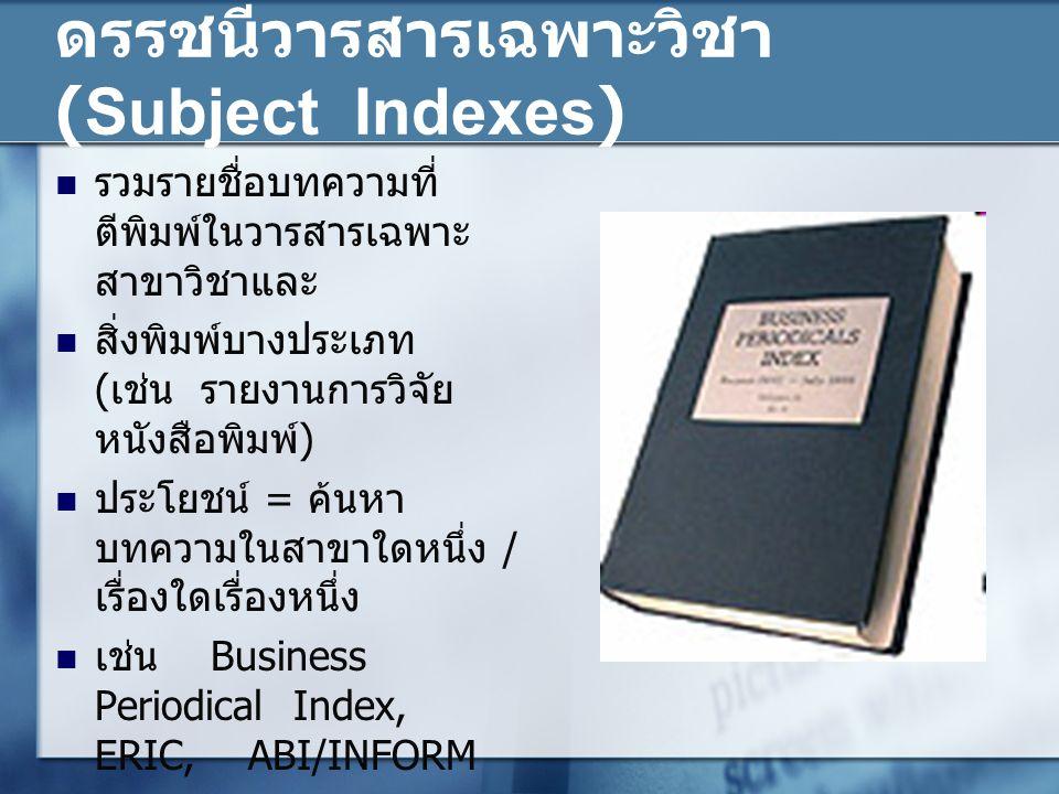 ดรรชนีวารสารเฉพาะวิชา (Subject Indexes)