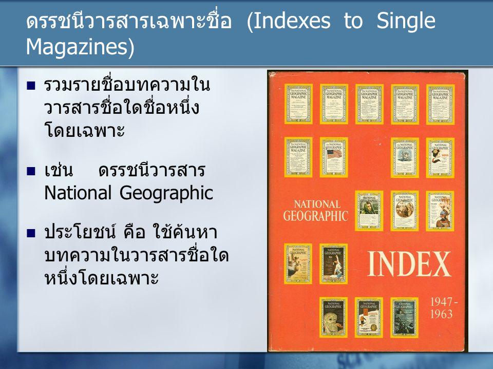 ดรรชนีวารสารเฉพาะชื่อ (Indexes to Single Magazines)