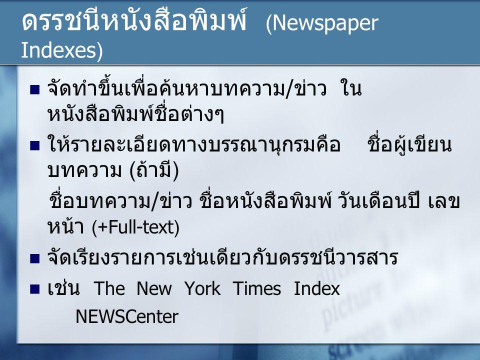 ดรรชนีหนังสือพิมพ์ (Newspaper Indexes)