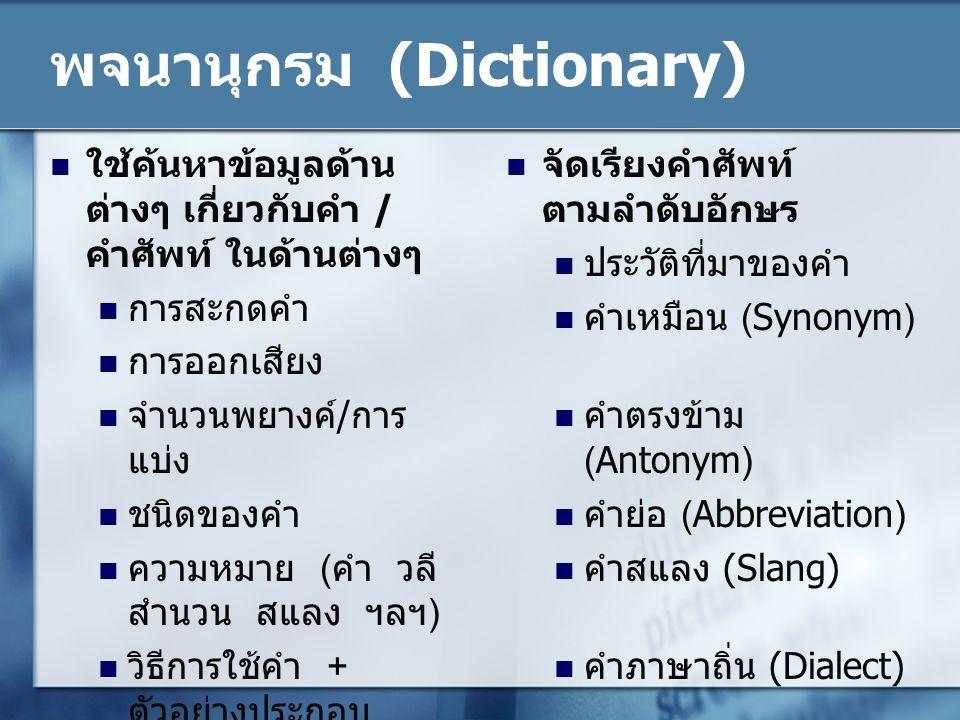 พจนานุกรม (Dictionary)