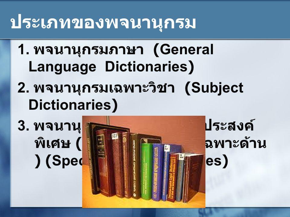 ประเภทของพจนานุกรม 1. พจนานุกรมภาษา (General Language Dictionaries)