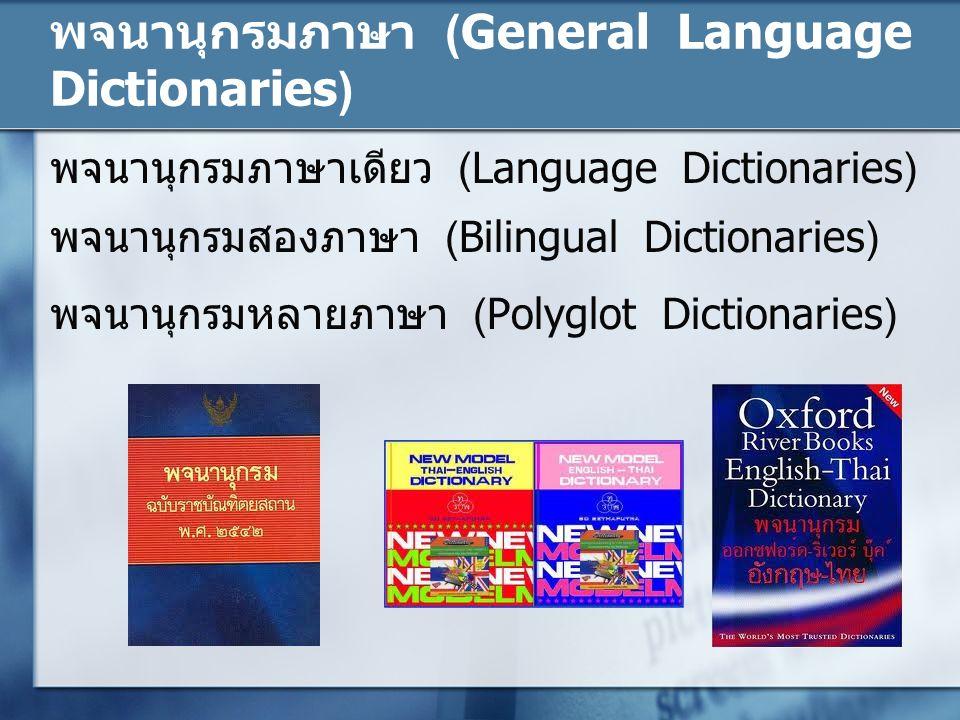 พจนานุกรมภาษา (General Language Dictionaries)
