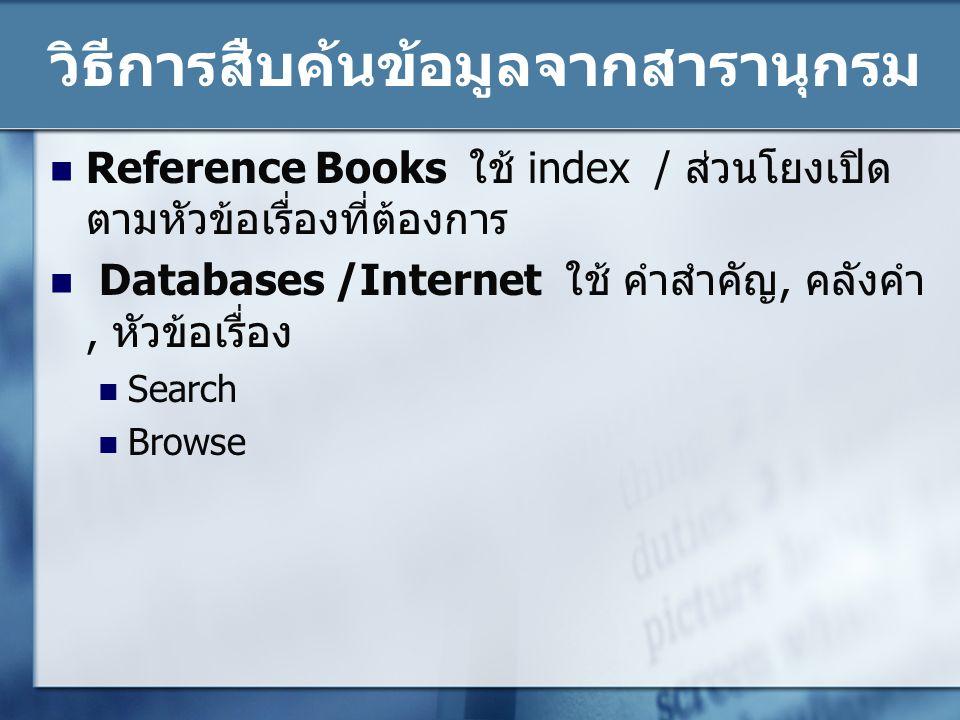 วิธีการสืบค้นข้อมูลจากสารานุกรม