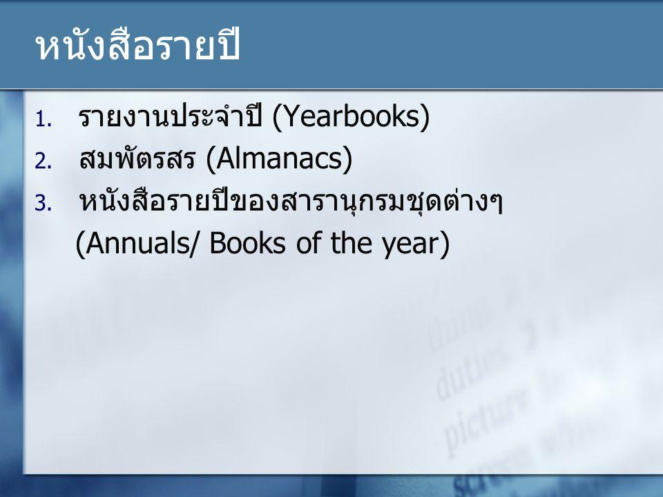 หนังสือรายปี รายงานประจำปี (Yearbooks) สมพัตรสร (Almanacs)