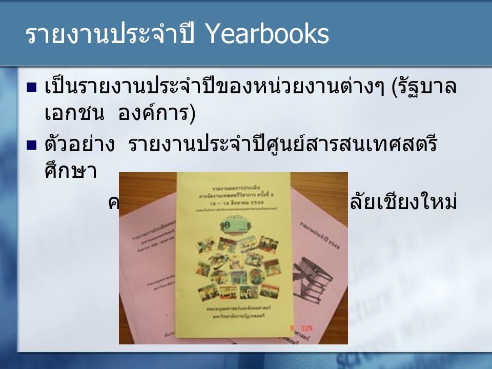 รายงานประจำปี Yearbooks