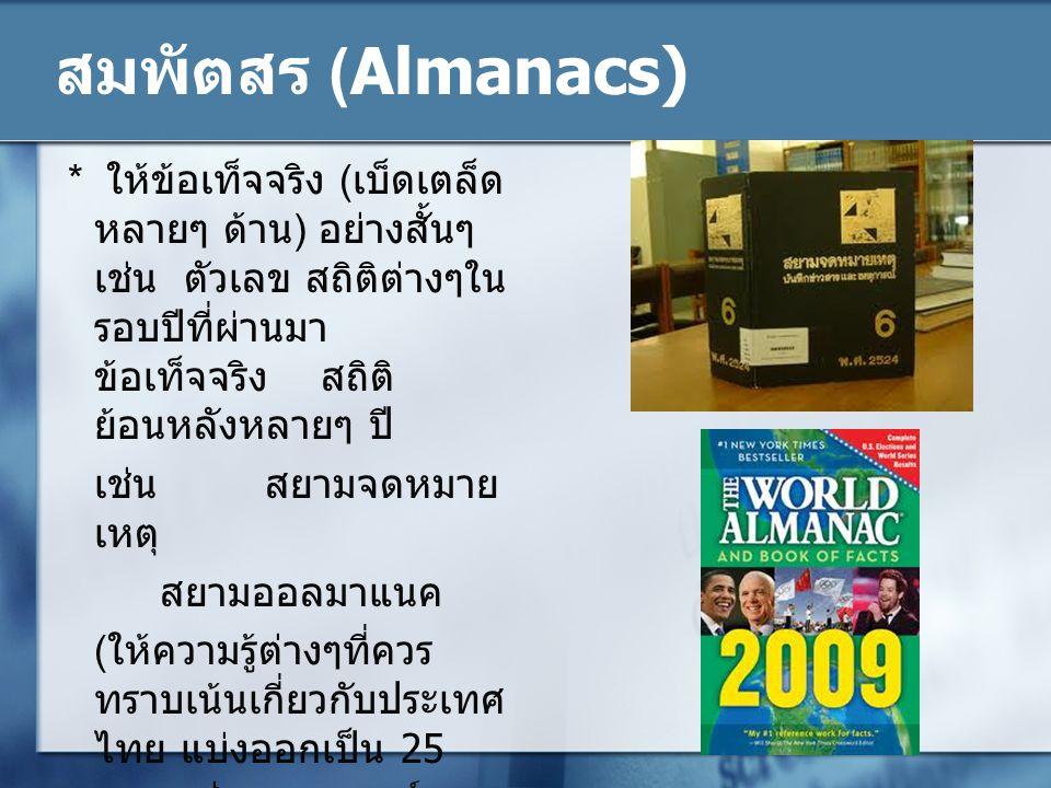 สมพัตสร (Almanacs)