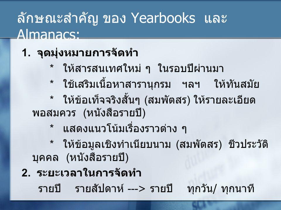 ลักษณะสำคัญ ของ Yearbooks และ Almanacs: