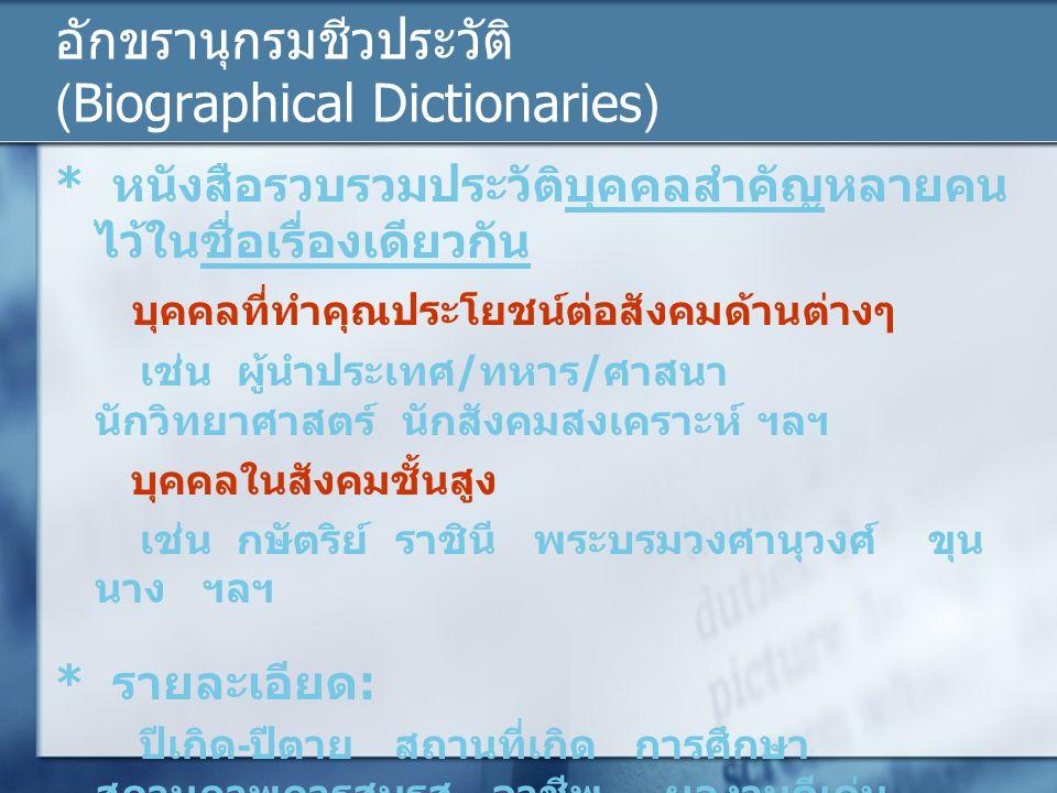 อักขรานุกรมชีวประวัติ (Biographical Dictionaries)