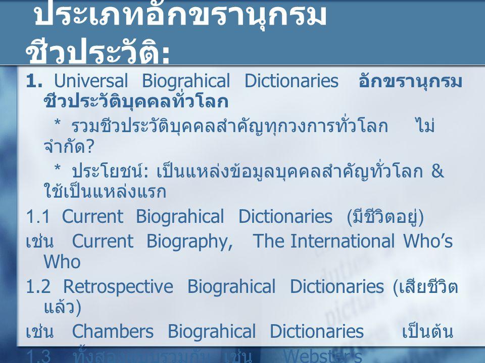 ประเภทอักขรานุกรมชีวประวัติ: