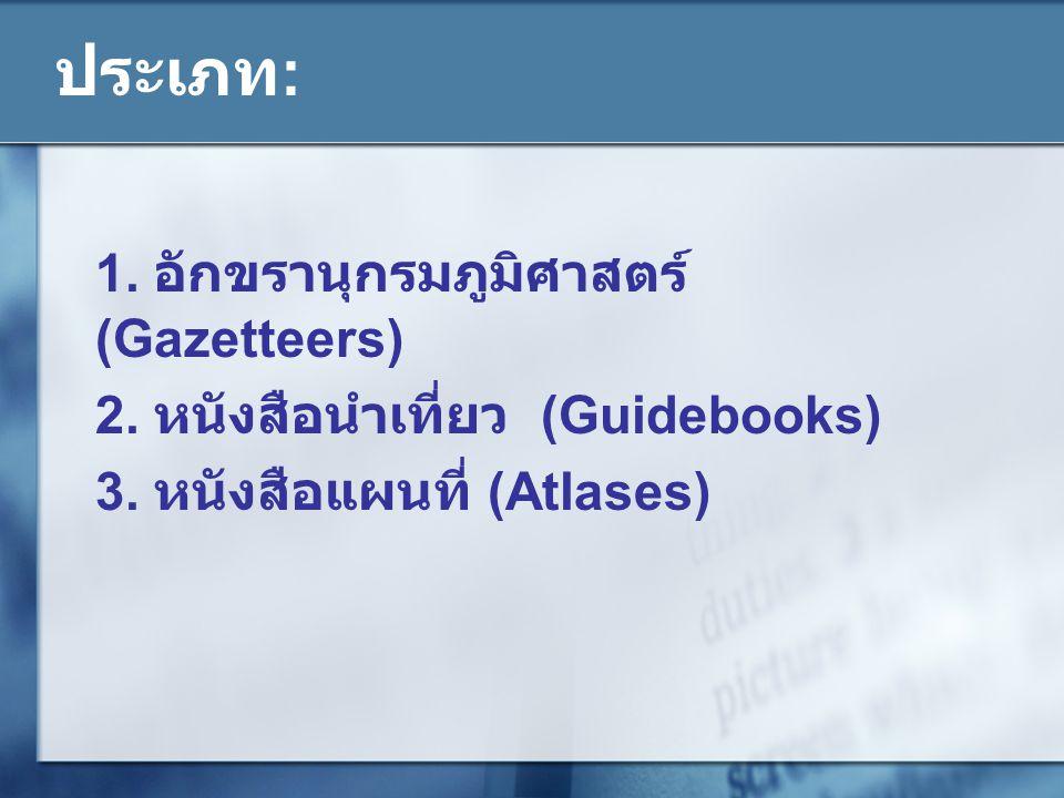 ประเภท: 1. อักขรานุกรมภูมิศาสตร์ (Gazetteers)