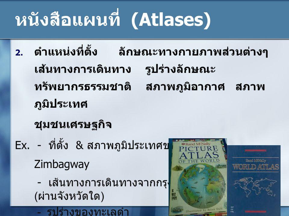 หนังสือแผนที่ (Atlases)