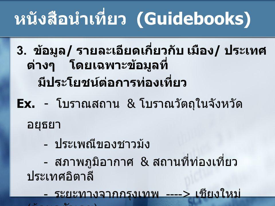 หนังสือนำเที่ยว (Guidebooks)