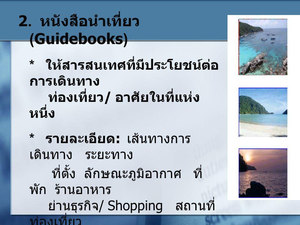 2. หนังสือนำเที่ยว (Guidebooks)