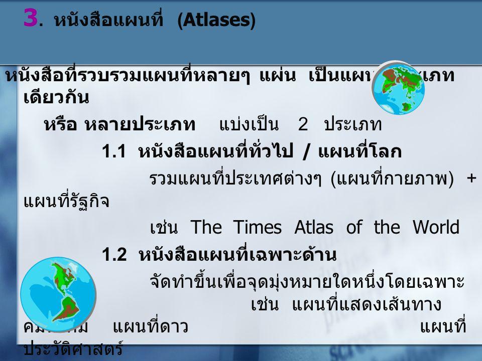 3. หนังสือแผนที่ (Atlases)