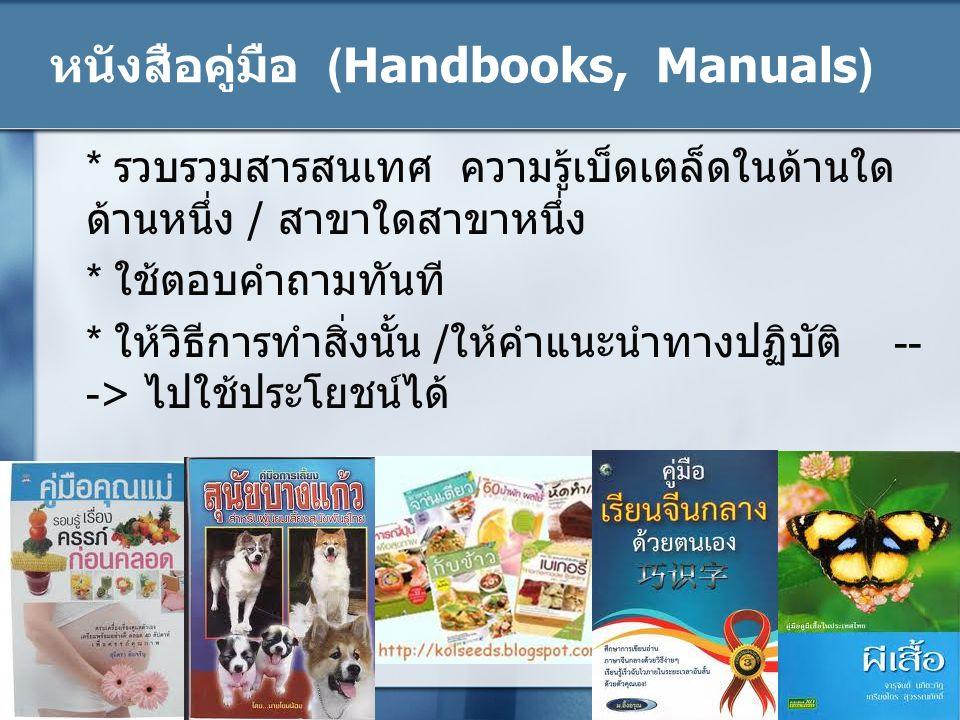 หนังสือคู่มือ (Handbooks, Manuals)