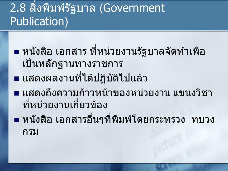2.8 สิ่งพิมพ์รัฐบาล (Government Publication)