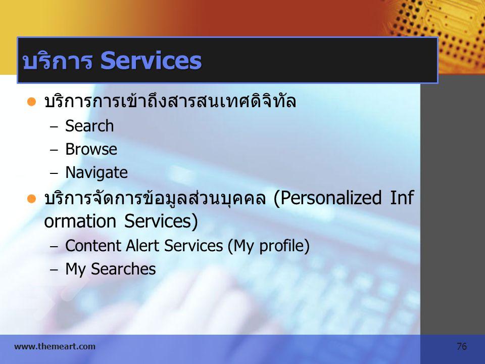 บริการ Services บริการการเข้าถึงสารสนเทศดิจิทัล
