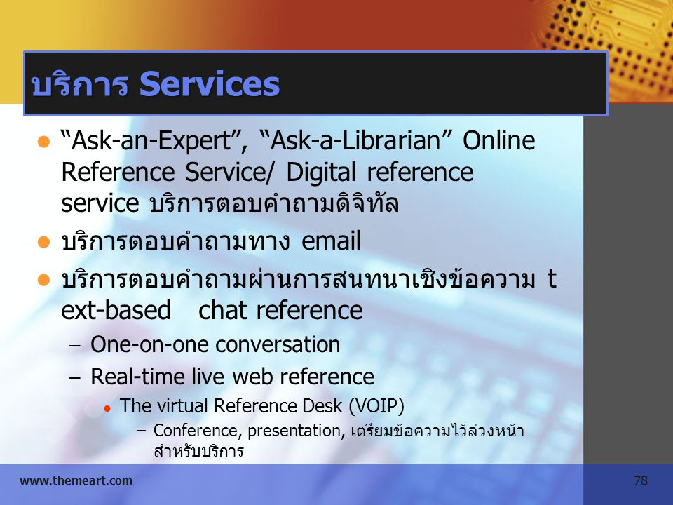 บริการ Services Ask-an-Expert , Ask-a-Librarian Online Reference Service/ Digital reference service บริการตอบคำถามดิจิทัล.