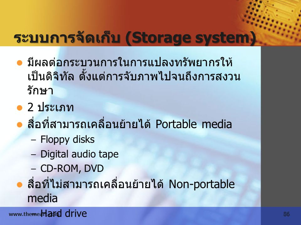 ระบบการจัดเก็บ (Storage system)