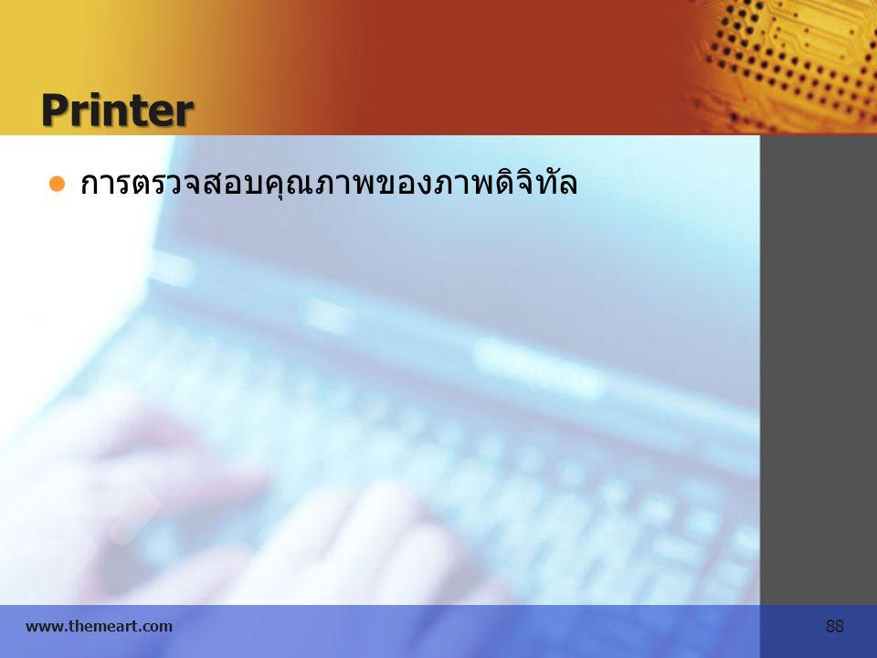 Printer การตรวจสอบคุณภาพของภาพดิจิทัล