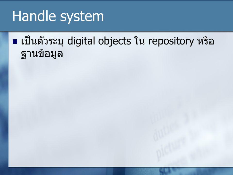 Handle system เป็นตัวระบุ digital objects ใน repository หรือฐานข้อมูล