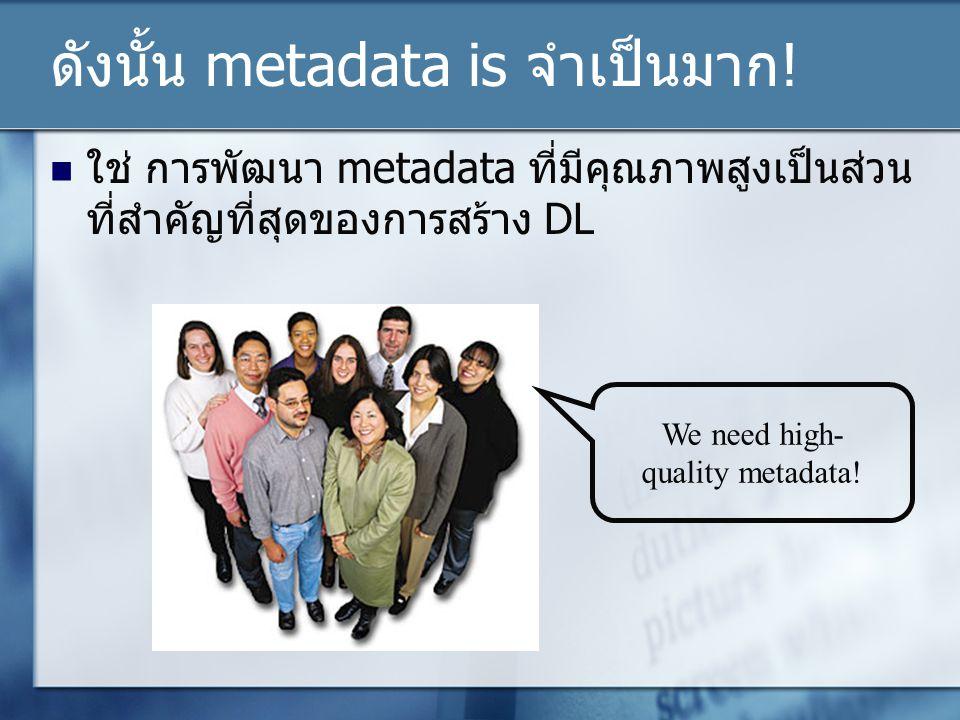 ดังนั้น metadata is จำเป็นมาก!