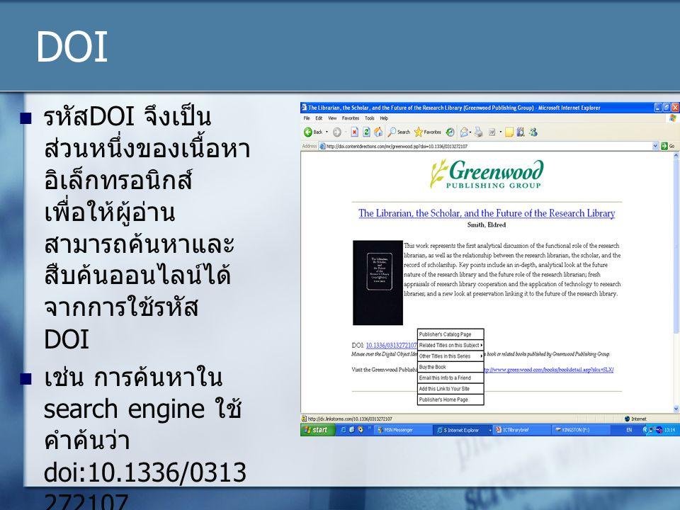 DOI รหัสDOI จึงเป็นส่วนหนึ่งของเนื้อหาอิเล็กทรอนิกส์ เพื่อให้ผู้อ่านสามารถค้นหาและสืบค้นออนไลน์ได้จากการใช้รหัส DOI.