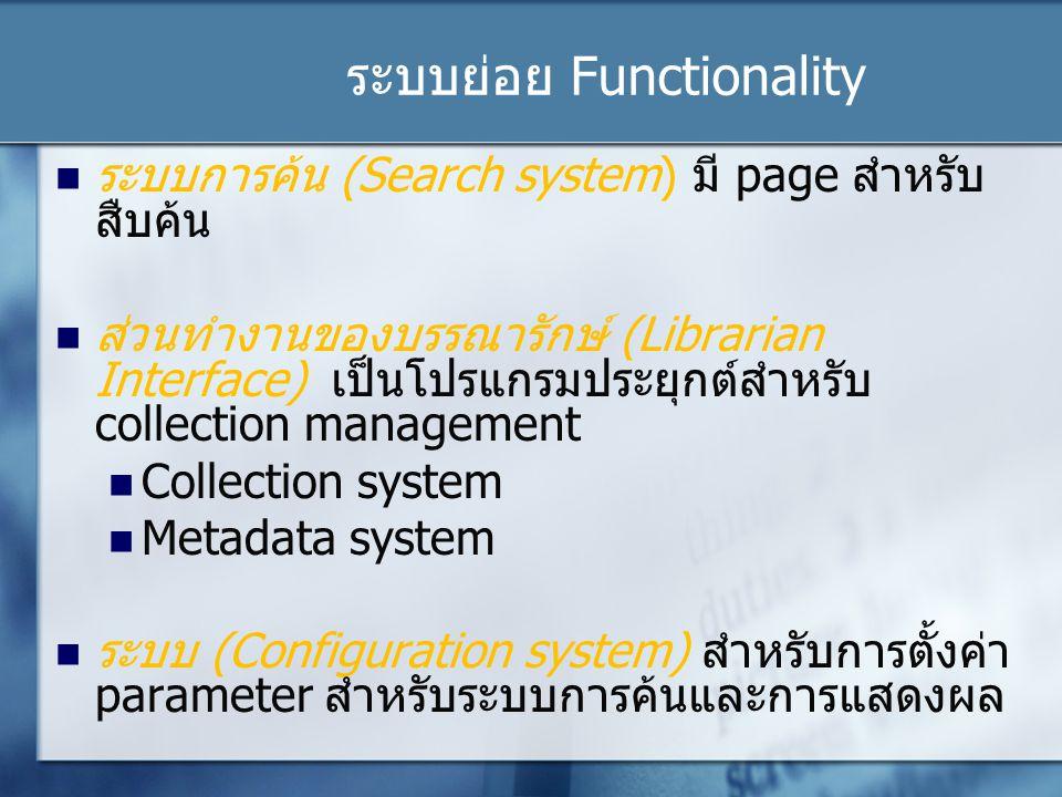 ระบบย่อย Functionality