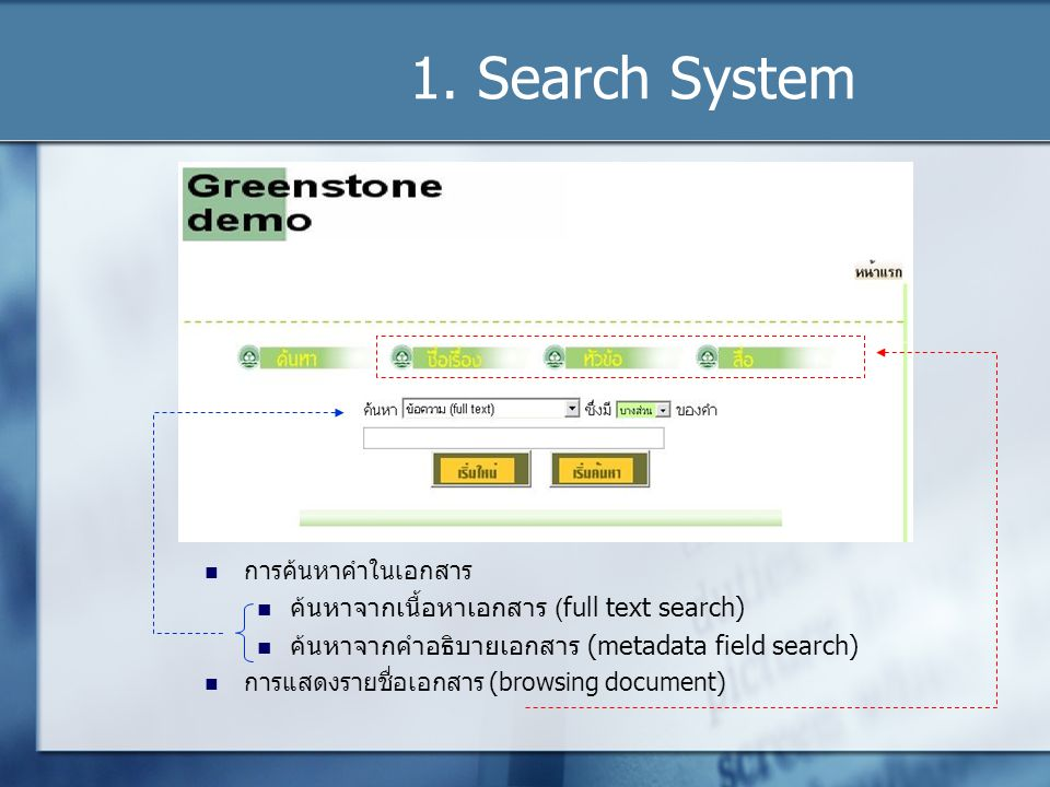 1. Search System ค้นหาจากเนื้อหาเอกสาร (full text search)
