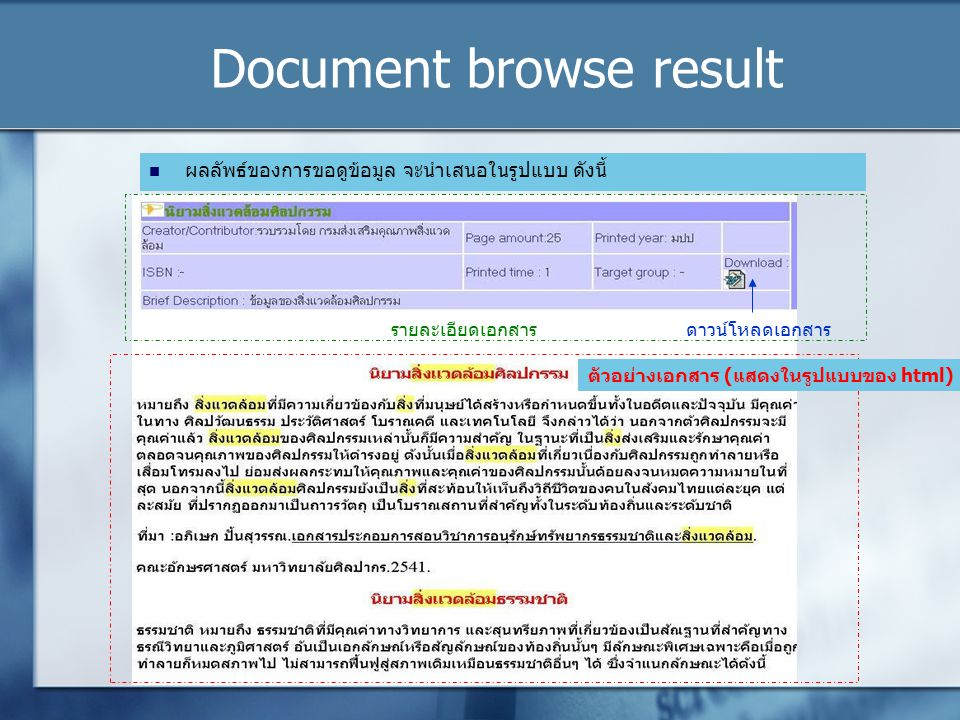 Document browse result