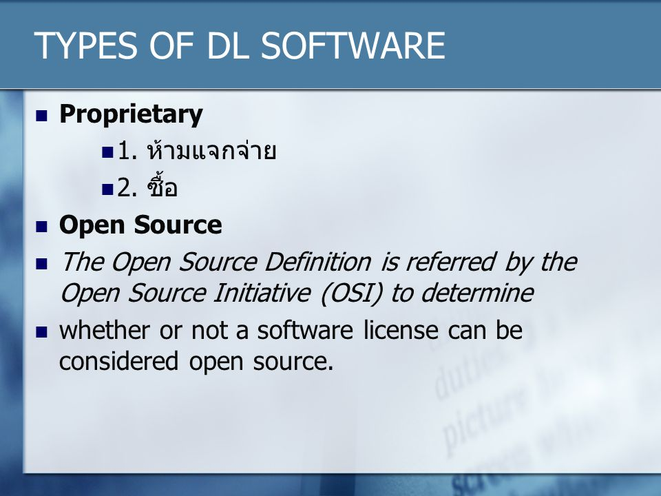 TYPES OF DL SOFTWARE Proprietary 1. ห้ามแจกจ่าย 2. ซื้อ Open Source