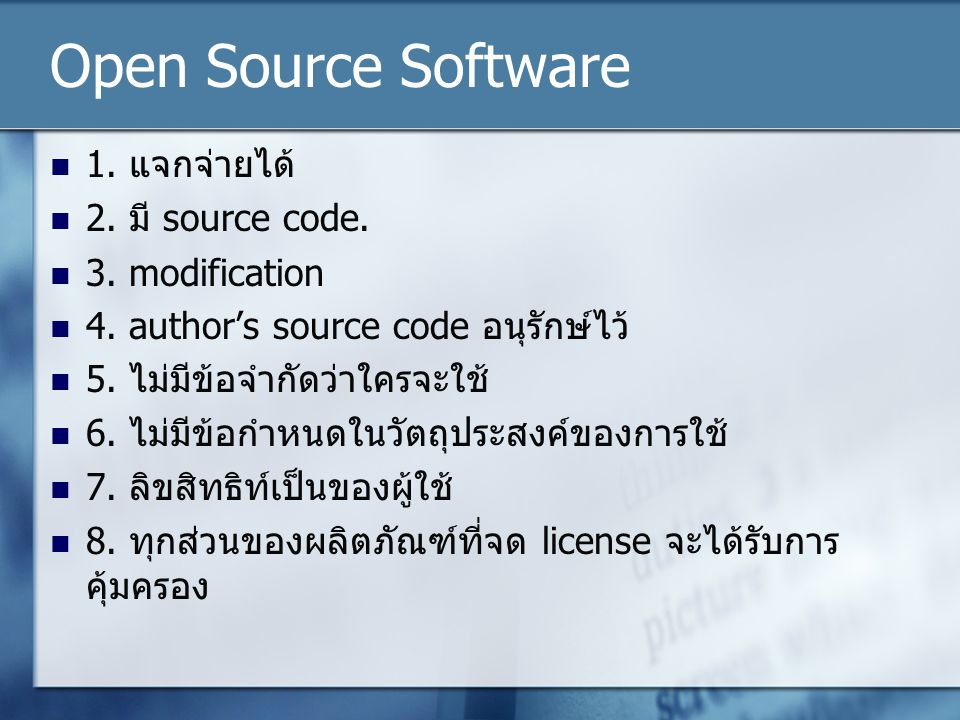 Open Source Software 1. แจกจ่ายได้ 2. มี source code. 3. modification