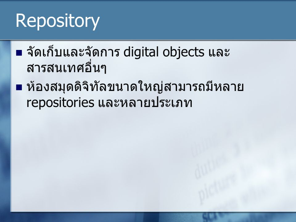 Repository จัดเก็บและจัดการ digital objects และสารสนเทศอื่นๆ