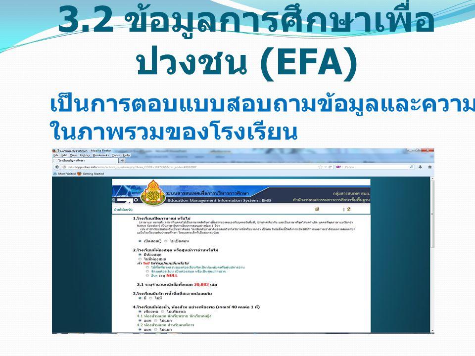 3.2 ข้อมูลการศึกษาเพื่อปวงชน (EFA)