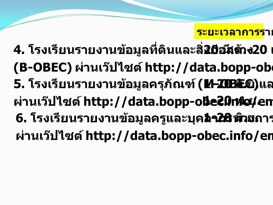 5. โรงเรียนรายงานข้อมูลครุภัณฑ์ (M-OBEC)
