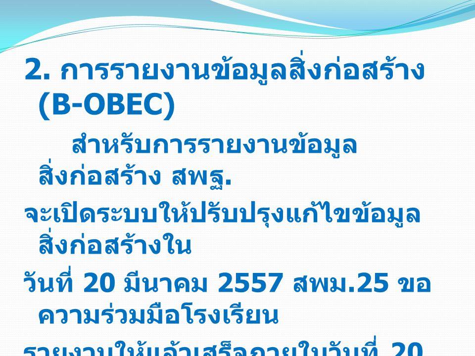 2. การรายงานข้อมูลสิ่งก่อสร้าง (B-OBEC)