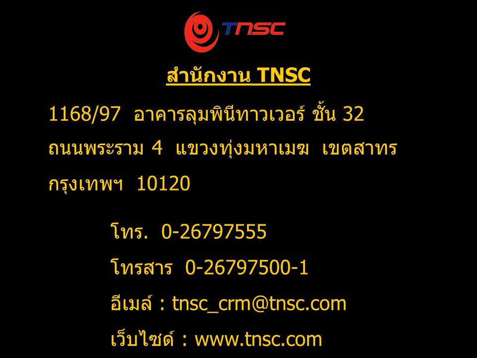 สำนักงาน TNSC 1168/97 อาคารลุมพินีทาวเวอร์ ชั้น 32. ถนนพระราม 4 แขวงทุ่งมหาเมฆ เขตสาทร. กรุงเทพฯ 10120.