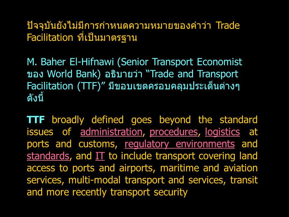 ปัจจุบันยังไม่มีการกำหนดความหมายของคำว่า Trade Facilitation ที่เป็นมาตรฐาน