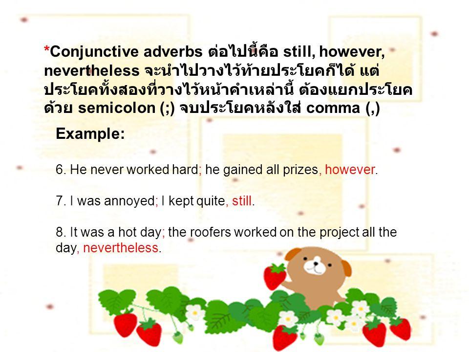 *Conjunctive adverbs ต่อไปนี้คือ still, however, nevertheless จะนำไปวางไว้ท้ายประโยคก็ได้ แต่ประโยคทั้งสองที่วางไว้หน้าคำเหล่านี้ ต้องแยกประโยคด้วย semicolon (;) จบประโยคหลังใส่ comma (,)