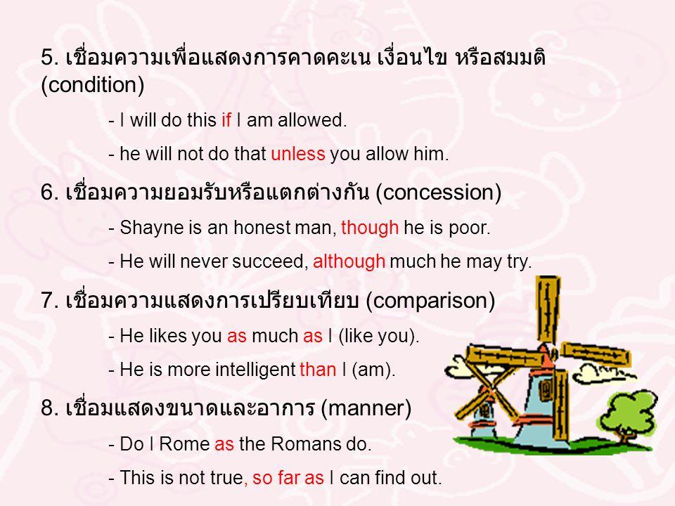 5. เชื่อมความเพื่อแสดงการคาดคะเน เงื่อนไข หรือสมมติ (condition)