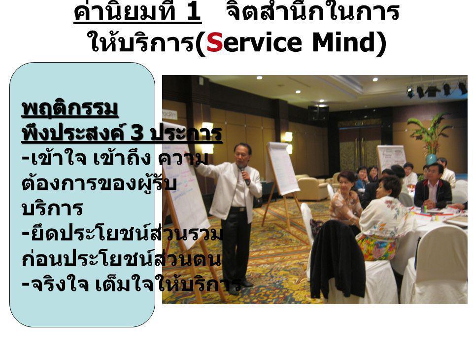 ค่านิยมที่ 1 จิตสำนึกในการให้บริการ(Service Mind)