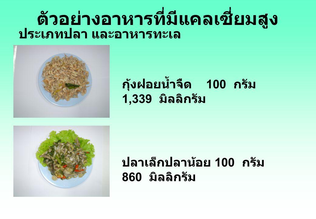 ตัวอย่างอาหารที่มีแคลเซี่ยมสูง