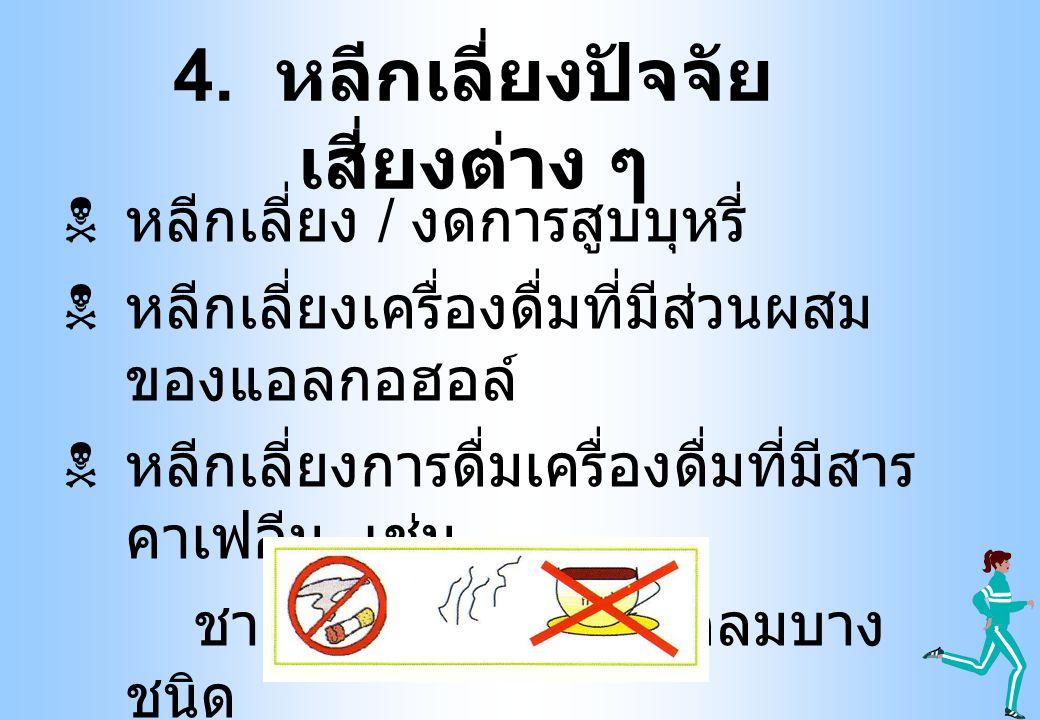 4. หลีกเลี่ยงปัจจัยเสี่ยงต่าง ๆ