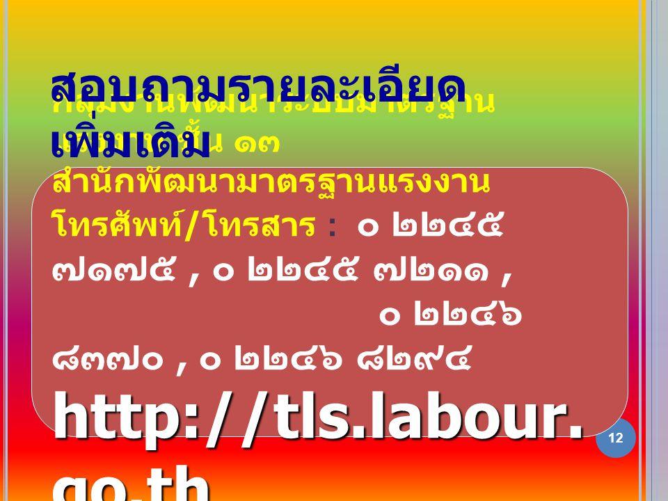 http://tls.labour.go.th สอบถามรายละเอียดเพิ่มเติม